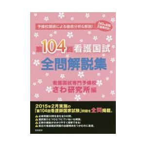 第104回看護国試全問解説集|ggking