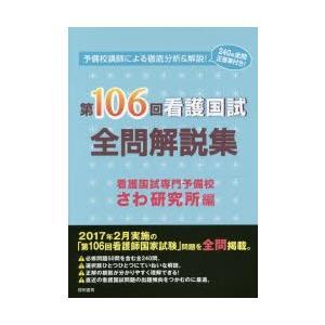 第106回看護国試全問解説集|ggking