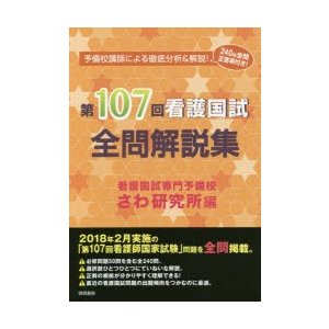 第107回看護国試全問解説集|ggking