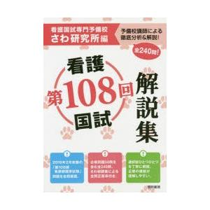 第108回看護国試解説集|ggking