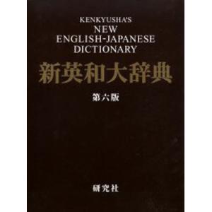 研究社新英和大辞典|ggking