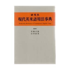 研究社現代英米語用法事典|ggking
