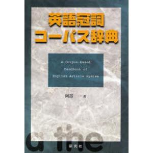 英語冠詞コーパス辞典|ggking