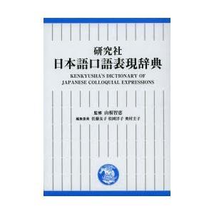研究社日本語口語表現辞典|ggking