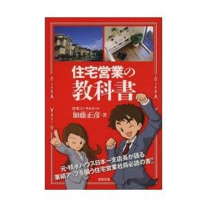 住宅営業の教科書|ggking