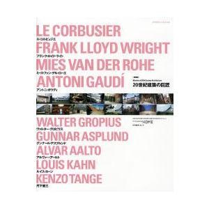 総集編 20世紀建築の巨匠|ggking