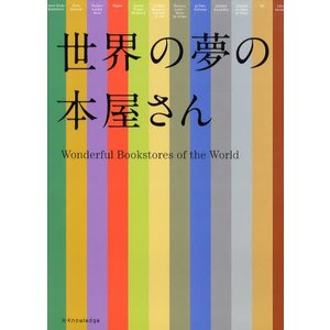 世界の夢の本屋さん|ggking