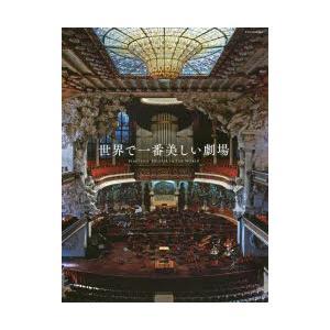 世界で一番美しい劇場の商品画像