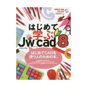 はじめて学ぶJw_cad8