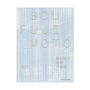 本 ISBN:9784767824284 藤本壮介/〔作〕 ナオミ・ポロック/著 長田綾佳/訳 出版...