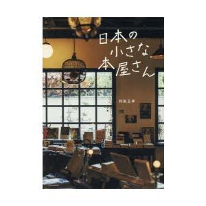 日本の小さな本屋さん|ggking