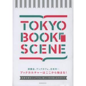 TOKYO BOOK SCENE 読書体験をシェアする。新しい本の楽しみ方ガイド|ggking