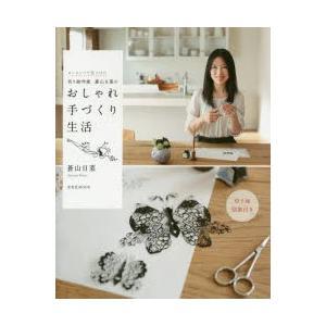 ヨーロッパで見つけた切り絵作家蒼山日菜のおしゃれ手づくり生活 ggking