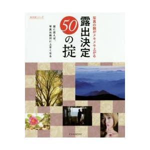 本[ムック] ISBN:9784768306628 出版社:玄光社 出版年月:2015年09月 サイ...