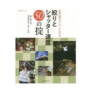 本[ムック] ISBN:9784768306895 出版社:玄光社 出版年月:2016年01月 サイ...