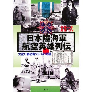 日本陸海軍航空英雄列伝 大空の戦功者139人の足跡 ggking
