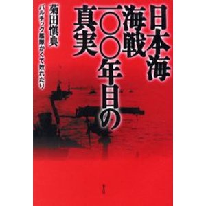 日本海海戦一〇〇年目の真実 バルチック艦隊かくて敗れたり ggking