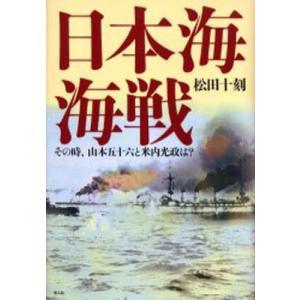 日本海海戦 その時、山本五十六と米内光政は? ggking