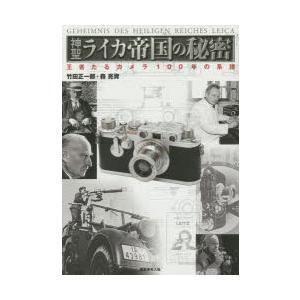 本 ISBN:9784769816065 竹田正一郎/著 森亮資/著 出版社:潮書房光人社 出版年月...