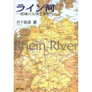 ライン河 流域の文学と文化|ggking