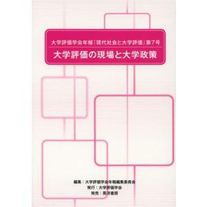 本 ISBN:9784771024038 大学評価学会年報編集委員会/編集 出版社:大学評価学会 出...