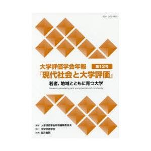 本 ISBN:9784771027985 大学評価学会年報編集委員会/編集 出版社:大学評価学会 出...