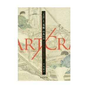 「工芸」と「美術」のあいだ 明治中期の京都の産業美術|ggking