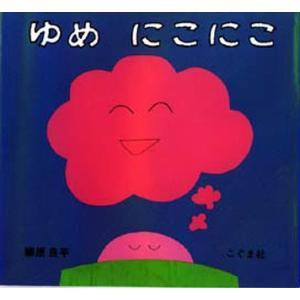 本 ISBN:9784772101455 柳原良平/作・絵 出版社:こぐま社 出版年月:1998年0...