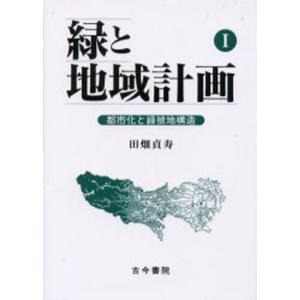 緑と地域計画 1