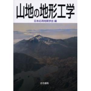 山地の地形工学
