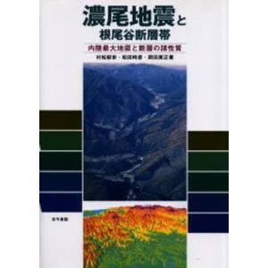 濃尾地震と根尾谷断層帯 内陸最大地震と断層の諸性質