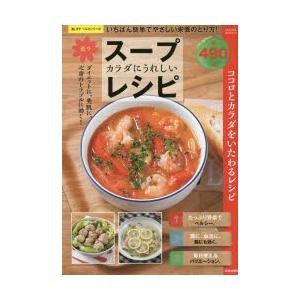 カラダにうれしい楽々スープレシピ いちばん簡単でやさしい栄養のとり方!|ggking