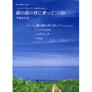 銀の竜の背に乗って/中島みゆき フジテレビ系ドラマ『Dr.コトー診療所2006』より|ggking