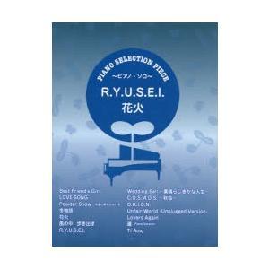 R.Y.U.S.E.I./花火 ggking