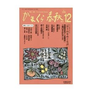 かまくら春秋 鎌倉・湘南 No.536 ggking