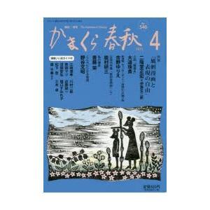 かまくら春秋 鎌倉・湘南 No.540|ggking