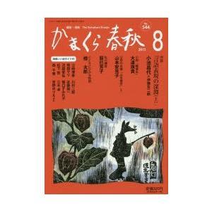 かまくら春秋 鎌倉・湘南 No.544 ggking
