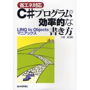 省エネ対応C#プログラムの効率的な書き方 LINQ to Objectsマニアックス|ggking