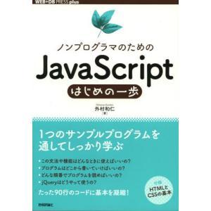 ノンプログラマのためのJavaScriptはじめの一歩