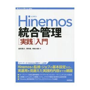 Hinemos統合管理〈実践〉入門