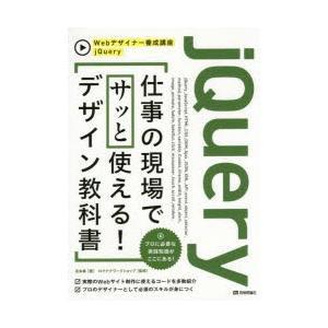 本 ISBN:9784774172736 吉本集/著 ロクナナワークショップ/監修 出版社:技術評論...