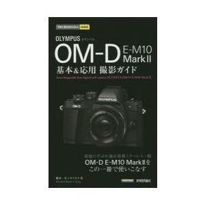 OLYMPUS OM-D E-M10 Mark...の関連商品3