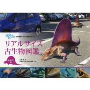 本 ISBN:9784774199139 土屋健/著 群馬県立自然史博物館/監修 出版社:技術評論社...