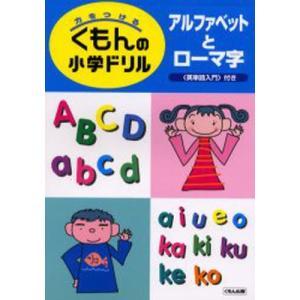 くもんの小学ドリルアルファベットとローマ字 〈英単語入門〉付き|ggking
