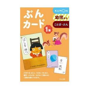 本 ISBN:9784774312644 公文公/監修 出版社:くもん出版 出版年月:2007年12...