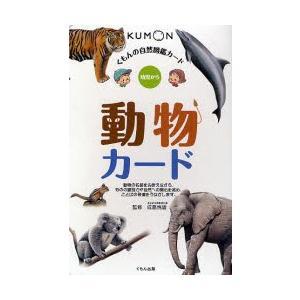 本 ISBN:9784774313122 成島悦雄/監修 出版社:くもん出版 出版年月:2007年1...