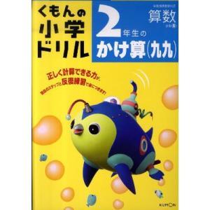 本 ISBN:9784774317861 出版社:くもん出版 出版年月:2011年01月 小学学参 ...
