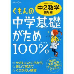 くもんの中学基礎がため100%中2数学 〔2012〕改訂新版図形編|ggking