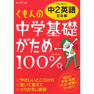 くもんの中学基礎がため100%中2英語 〔2012〕改訂新版文法編|ggking
