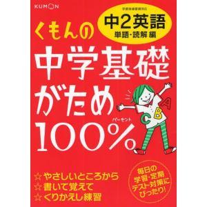 くもんの中学基礎がため100%中2英語 〔2012〕改訂新版単語・読解編|ggking